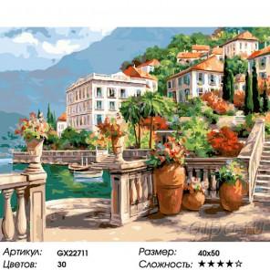 Количество цветов и сложность Средиземноморская мечта Раскраска картина по номерам на холсте