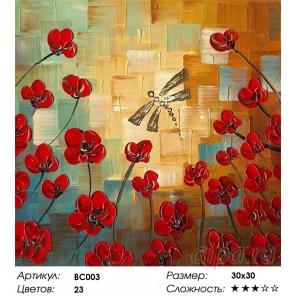 Сложность и количество красок Бриллиантовая стрекоза и маки Раскраска - открытка по номерам с декором Color Kit