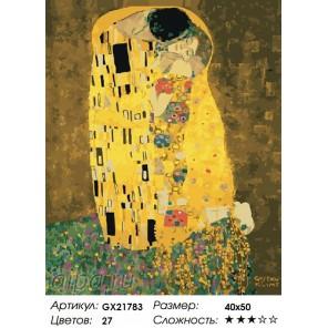 Количество цветов и сложность Поцелуй. Густав Климт Раскраска картина по номерам на холсте