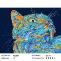 Лунный кот Раскраска по номерам на холсте Color Kit