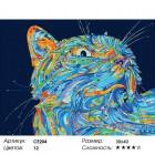 Сложность и количество цветов Лунный кот Раскраска по номерам на холсте Color Kit CE204