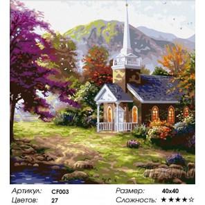Сложность и количество цветов Усадьба Раскраска по номерам на холсте Color Kit CF003