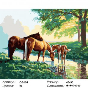 Лошади на водопое Раскраска картина по номерам на холсте Color Kit