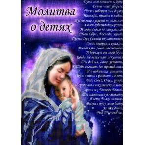 Молитва о детях Канва с рисунком для вышивки бисером Конек