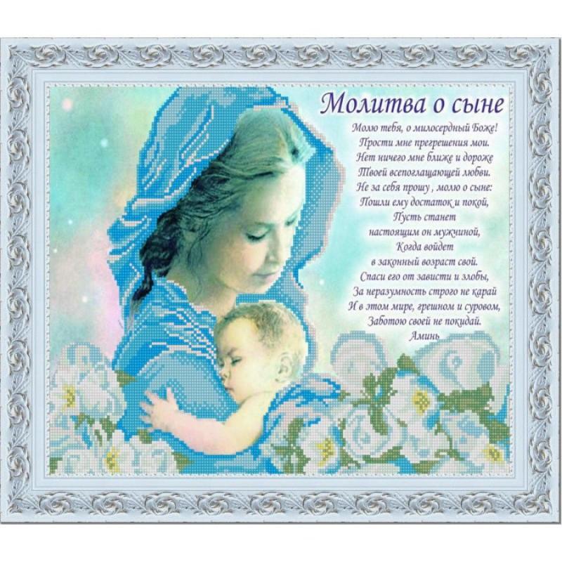 Мама и сын картинки в стихах