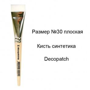 Кисть №30 плоская синтетика Decopatch