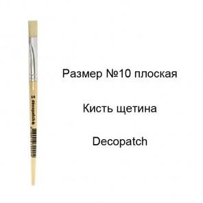 Кисть №10 плоская щетина Decopatch