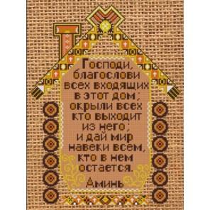 Молитва о доме Канва с рисунком для вышивки бисером Конек
