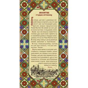 Молитва оптинских старцев Канва с рисунком для вышивки бисером Конек