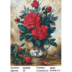 Количество цветов и сложность Свежие розы Раскраска картина по номерам на холсте GX22301