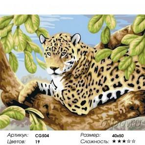 Леопард на ветвях Раскраска по номерам на холсте Color Kit