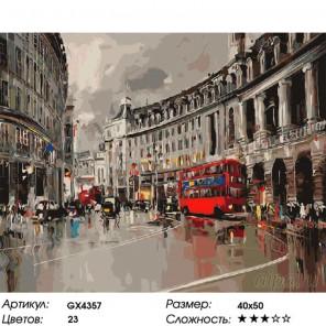 Количество цветов и сложность Пасмурный Лондон Раскраска картина по номерам на холсте GX4357