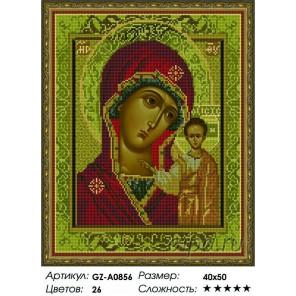 Сложность и количество цветов  Казанская Божья Матерь Алмазная мозаика вышивка на подрамнике GZ-A0856-1