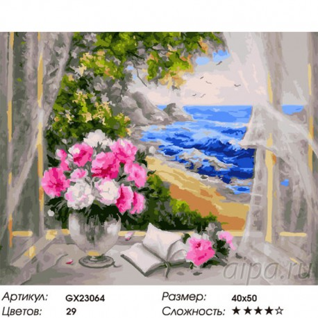 Количество цветов и сложность Песня волн Раскраска картина по номерам на холсте GX23064