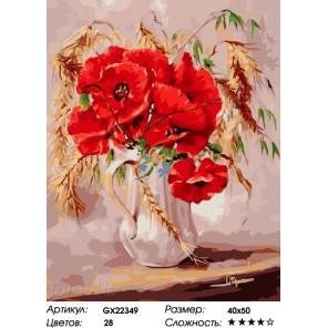 Количество цветов и сложность Маки с колосками Раскраска картина по номерам на холсте  GX22349