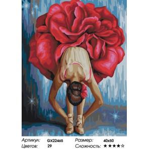 Количество цветов и сложность Танец розы Раскраска картина по номерам на холсте  GX22465