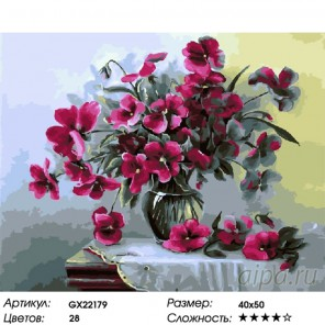 Фиалки Раскраска картина по номерам на холсте GX22179