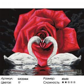 Количество цветов и сложность Истинная любовь Раскраска картина по номерам на холсте GX22464