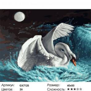 Количество цветов и сложность Взмывающий лебедь Раскраска картина по номерам на холсте GX7125