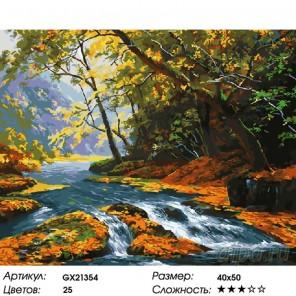 Осенние пороги Раскраска картина по номерам на холсте