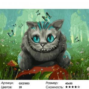 Количество цветов и сложность Улыбка чеширского кота Раскраска картина по номерам на холсте GX21853