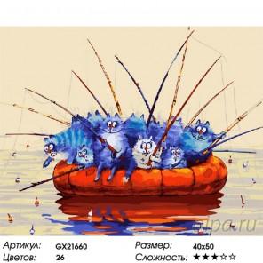 Количество цветов и сложность Веселая рыбалка Раскраска картина по номерам на холсте GX21660