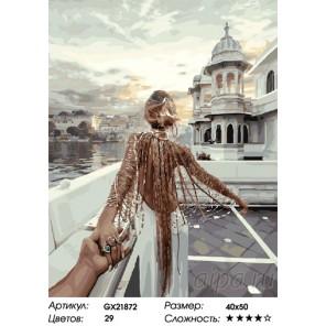 Следуй за мной. Венеция Раскраска картина по номерам на холсте