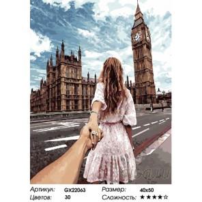 Следуй за мной. Лондон Раскраска картина по номерам на холсте GX22063