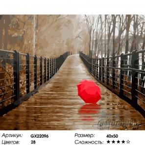 Зонтик на мосту Раскраска картина по номерам на холсте