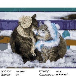 Количество цветов и сложность Теплые отношения Раскраска картина по номерам на холсте GX22791