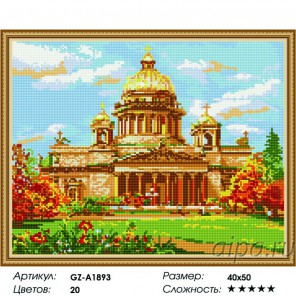 Сложность и количество цветов  Исаакиевский собор Алмазная мозаика вышивка на подрамнике GZ-A1893