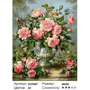 Сложность и количество красок Античная ваза с розами (художник Альберт Вильямс) Раскраска картина по номерам на холсте GX9447