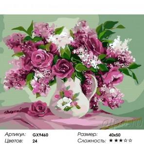 Сложность и количество красок  Сирень и розы Раскраска картина по номерам на холсте GX9460