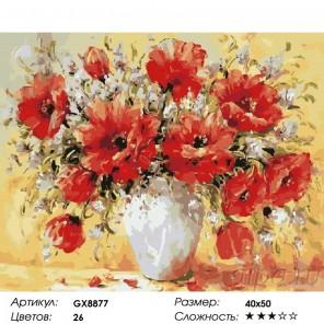 Сложность и количество красок  Букет маков (художник Джанильятти) Раскраска картина по номерам на холсте GX8877