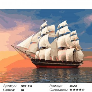 Сложность и количество красок  Фрегат Раскраска картина по номерам на холсте GX21159