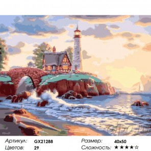 Сложность и количество красок Маяк и домик на скале Раскраска картина по номерам на холсте GX21288