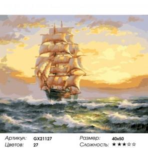 Сложность и количество красок Парусник, бегущий по волнам Раскраска картина по номерам на холсте GX21127
