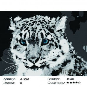 Сложность и количество красок  Снежный барс Раскраска мини по номерам G-S007
