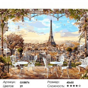 Сложность и количество красок  Кафе с видом на Эйфелеву башню Раскраска картина по номерам на холсте GX8876