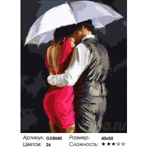 Сложность и количество красок Поцелуй под зонтом (художник Ричард Макнейл) Раскраска картина по номерам на холсте GX8040