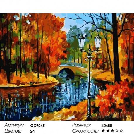 GX9045 Осень в парке Раскраска картина по номерам на ...