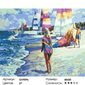 Сложность и количество красок  Пляжный отдых Раскраска картина по номерам на холсте GX9096