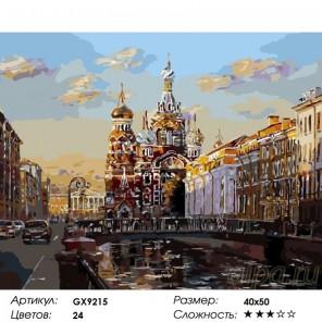 Сложность и количество красок Канал Грибоедова Раскраска картина по номерам на холсте GX9215