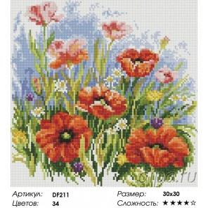Сложность и количество цветов  Полевые маки Алмазная мозаика вышивка на подрамнике DF211
