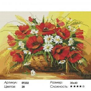 Сложность и количество цветов Маки и ромашки Алмазная мозаика вышивка на подрамнике EF232