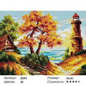 Сложность и количество цветов  Осенний маяк Алмазная мозаика вышивка на подрамнике EF391