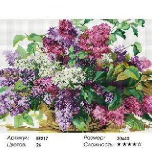 Сложность и количество цветов  Душистая сирень Алмазная мозаика вышивка на подрамнике EF217