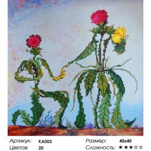Сложность и количество цветов  Предложение руки и сердца Алмазная частичная мозаика вышивка на подрамнике KA003