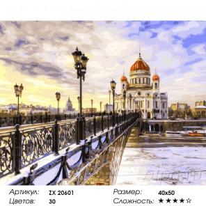 Храм Христа Спасителя. Москва Раскраска картина по номерам на холсте ZX 20601