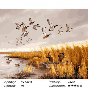 Количество цветов и сложность Утиная охота Раскраска картина по номерам на холсте ZX 20638